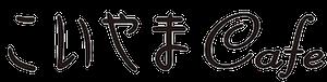 京都の女性起業家が集まるコミュニティーサロン こいやまカフェ